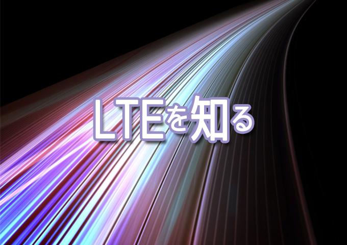 LTEについて