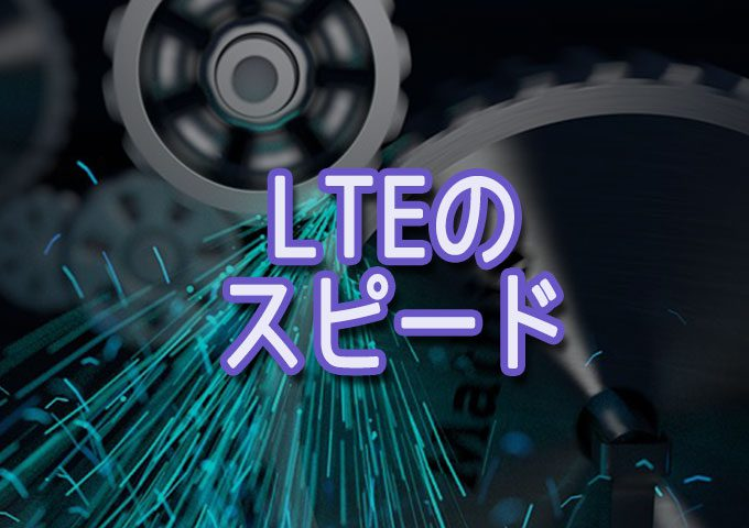 LTEの速度について