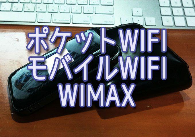 ポケットWIFIとモバイルWIFI