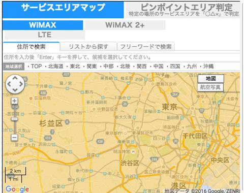 東京-WiMAXエリア