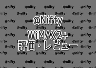 Nifty WIMAX2+の評価・レビュー