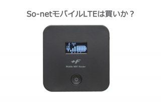 So-net モバイル LTEの評価・レビュー