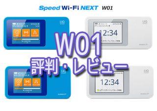 UQ Speed Wi-Fi NEXT W01の評価・レビュー