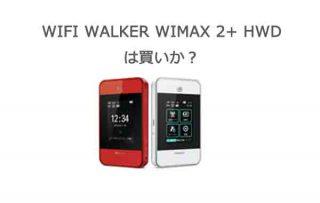 UQ Wi-Fi WALKER WiMAX 2+ HWD15 評価・レビュー