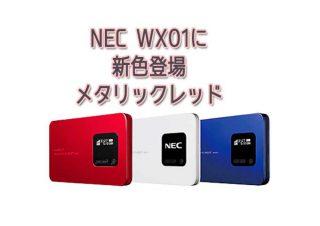 Speed Wi-Fi NEXT WX01 評価・レビュー
