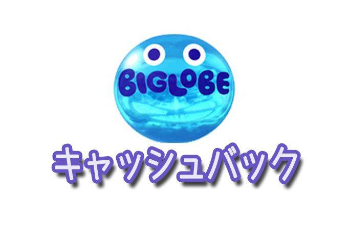 biglobe-キャッシュバックについて