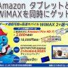 BIGLOBE WiMAX 2+ FireHD7 評価・レビュー