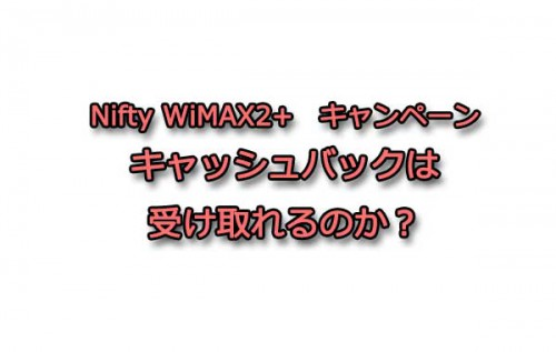 nifty-wimax2キャンペーン・キャッシュバックについて
