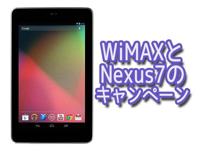 ネクサス7とWiMAX2のセットキャンペーン