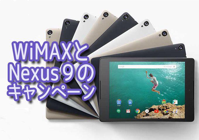 Nexus9とWiMAX 2+キャンペーン