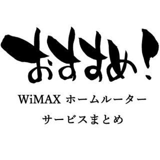 おすすめのWiMAXホームルーター