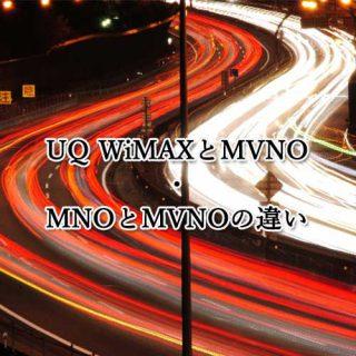 UQ WiMAXとMVNOに違いはあるのか