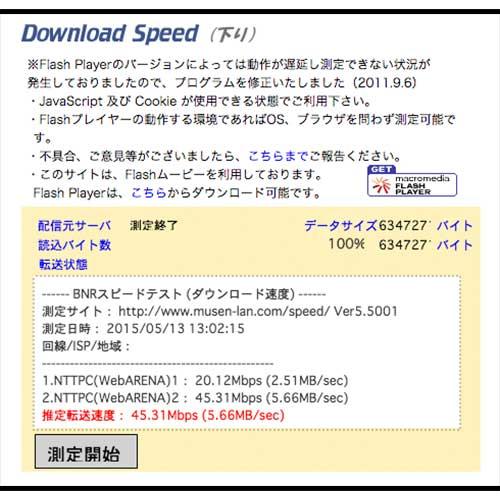 インターネットスピード測定