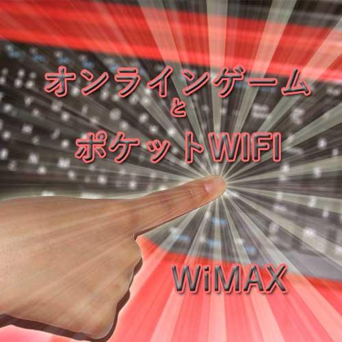 モバイルWIFIでオンラインゲームはできるのか?