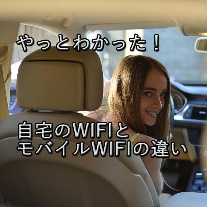 自宅のWIFIとポケットWIFIの違い