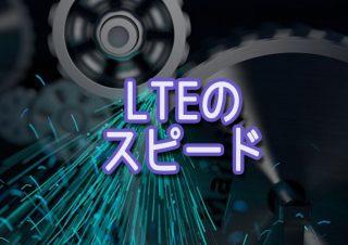 LTEの速度