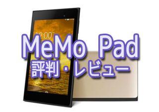 UQ MeMO Pad7とWiMAX 2+ルーターセット 評価・レビュー
