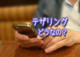 携帯電話でテザリングするのはお得なのか