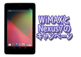 WiMAX2+とNexus7キャンペーンの評価・レビュー