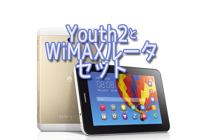 youth2とWIMAX