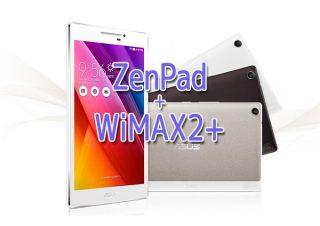 ZenPadとWiMAX 2+ルーターセット 評価・レビュー