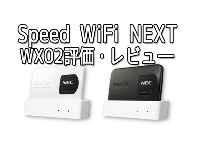 speed-wifi-next-wx02の評価レビュー