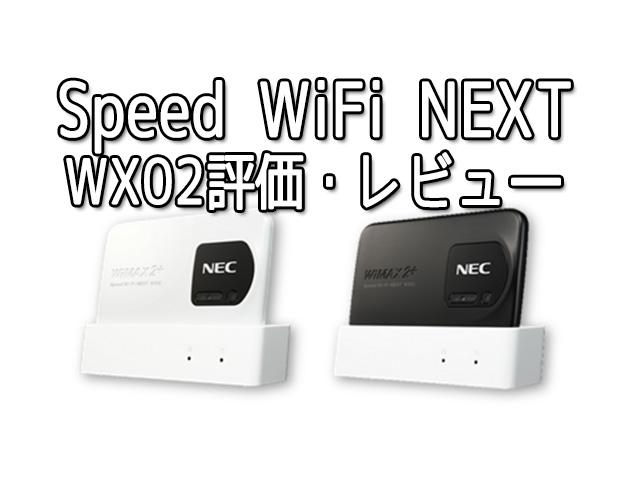 speed-wifi-next-wx02の評価レビュー