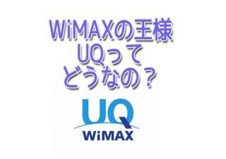 UQ WiMAXの評価レビュー