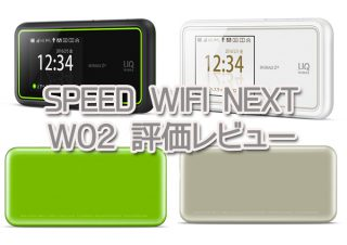 Speed Wi-Fi NEXT W02の評価・レビュー