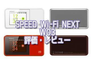 Speed Wi-Fi NEXT W03評価・レビュー