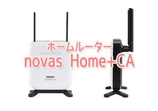 novas Home+CAの評価・レビュー