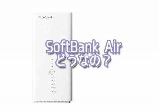 SoftBank Airの評価レビュー