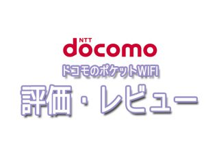 ドコモのポケットWIFIの評価・レビュー