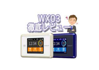 Speed Wi-Fi NEXT WX03評価・レビュー