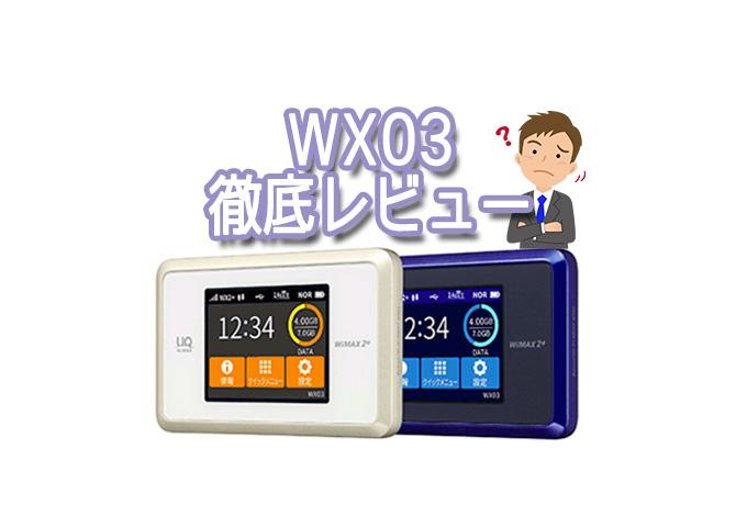 speed wifi next wx03のレビュー