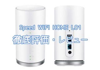 Speed Wi-Fi HOME L01の評価・レビュー