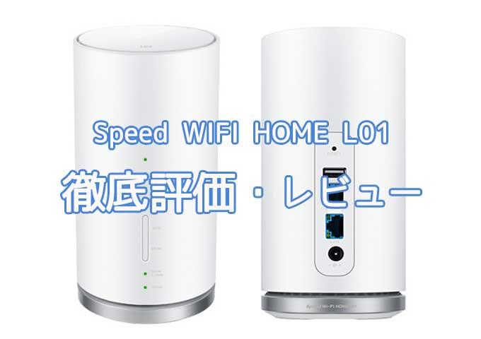 Speed-WiFi-HOME-L01筐体