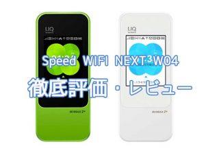 Speed Wi-Fi NEXT W04の評価レビュー