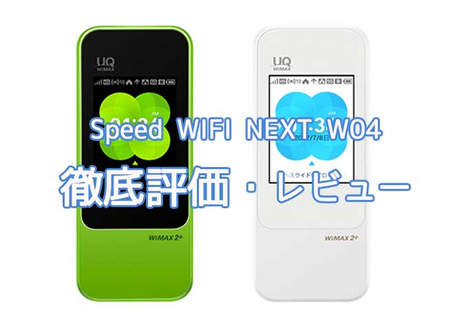 speed-wifi-next-w04筐体