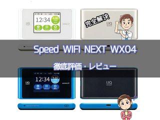 Speed Wi-Fi NEXT WX04評価・レビュー