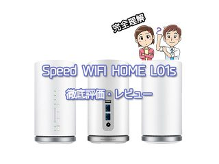 Speed Wi-Fi HOME L01sの評価レビュー