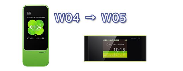 W04とw05の違い