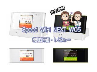 Speed Wi-Fi NEXT W05の評価レビュー