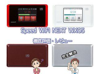 Speed Wi-Fi NEXT WX05評価・レビュー