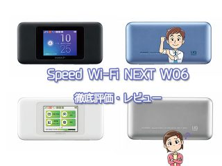 Speed Wi-Fi NEXT W06の評価・レビュー