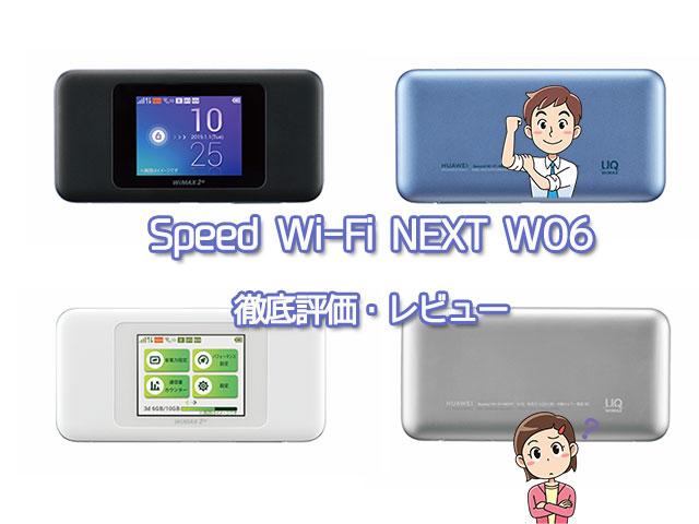 Speed Wi-Fi NEXTW06のレビュー