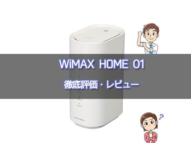 WiMAX HOME 01の外観