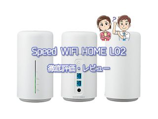 Speed Wi-Fi HOME L02の評価レビュー