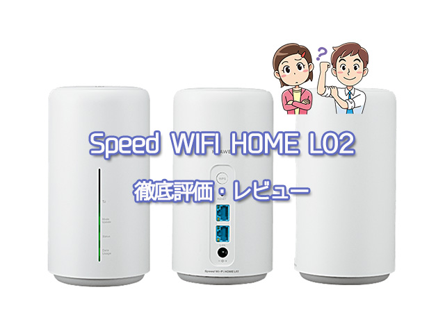 Speed Wi-Fi HOME L02のレビュー