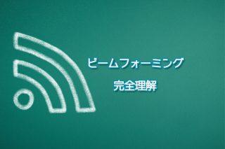 WiMAXのビームフォーミングについて